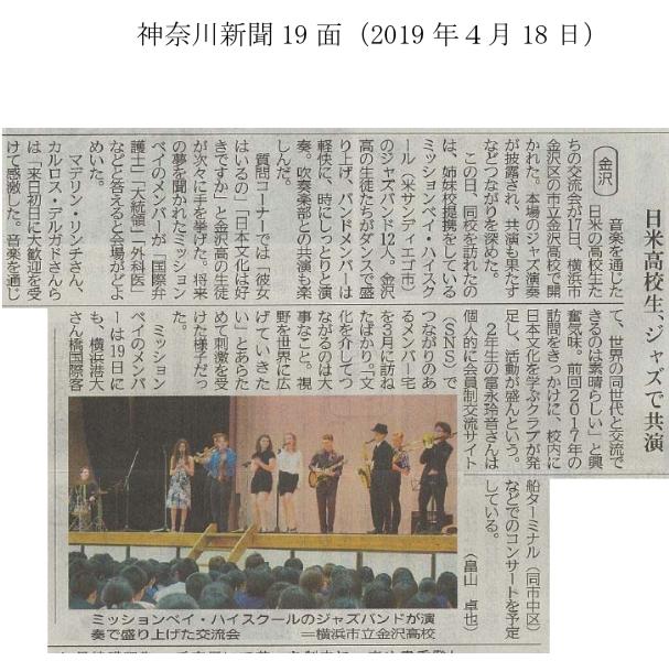We made the Yokohama paper!