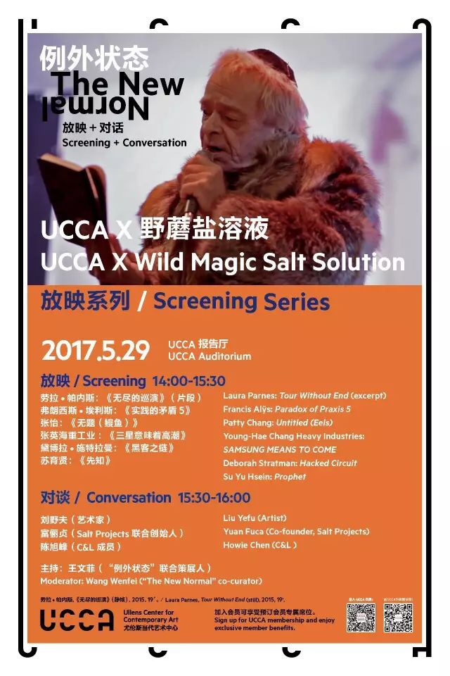 "Wild Magic Salt Solution - From 2pm to 4pm on 29 May 2017, UCCA presents ""UCCA x Wild Magic Salt Solution: Screening Series,"" as part of a range of public programs related to the Center's current group exhibition ""The New Normal: China, Art, and 2017."" The screening features experimental videos and films by Laura Parnes, Francis Alÿs, Patty Chang, Young-Hae Chang Heavy Industries, Deborah Stratman, and Su Yu-Hsien, marking the China premiere of several titles in this selection. The screening offers entry points and ruptures that together give insight into a diverse array of time-based practices from around the world. From an intimate DIY community of underground musicians and performers from New York City; a city lit up by burning flames in the darkness; an endurance performance that unsettles a balance between states of arousal and discomfort; to an text-based online narrative interrogating the malleability and vacuity of commercial signifiers. They reveal the prescience of practices sensitive to our experience of globalisation and the interwoven networks defining ways of living within this migratory flow of images. The screening will then be followed by a conversation between members of WMSS (Wild Magician Salt Solution), including Liu Yefu (""The New Normal"" participating artist), Yuan Fuca (Salt Projects co-founder), and Howie Chen & Andrew Lampert (C&L)."