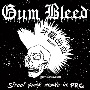 SPLIT 10″    Gum Bleed / Sick Times    Label:  Genjing Records  Released:  2012-11-04   My work included:  Recorded, mix and master the Gum Bleed songs