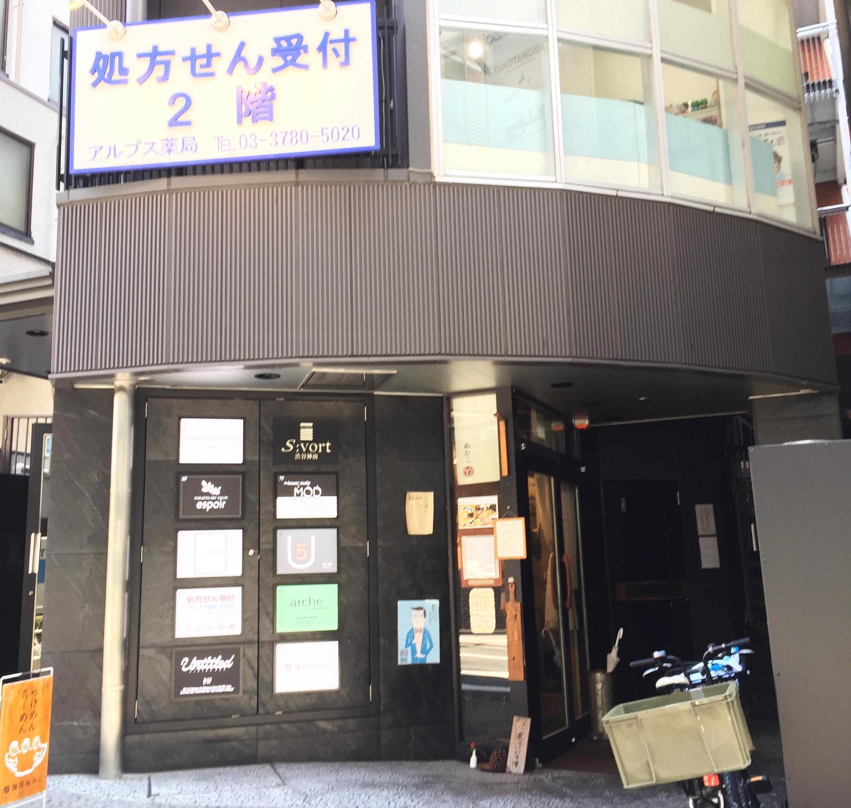 Shibuya Ramen