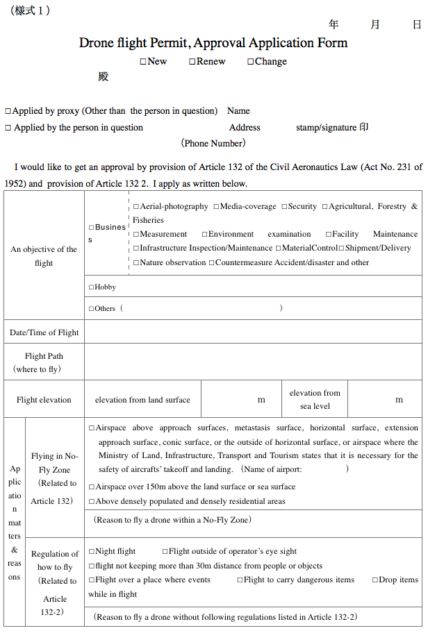 Japan Drone Application English Version 1.png