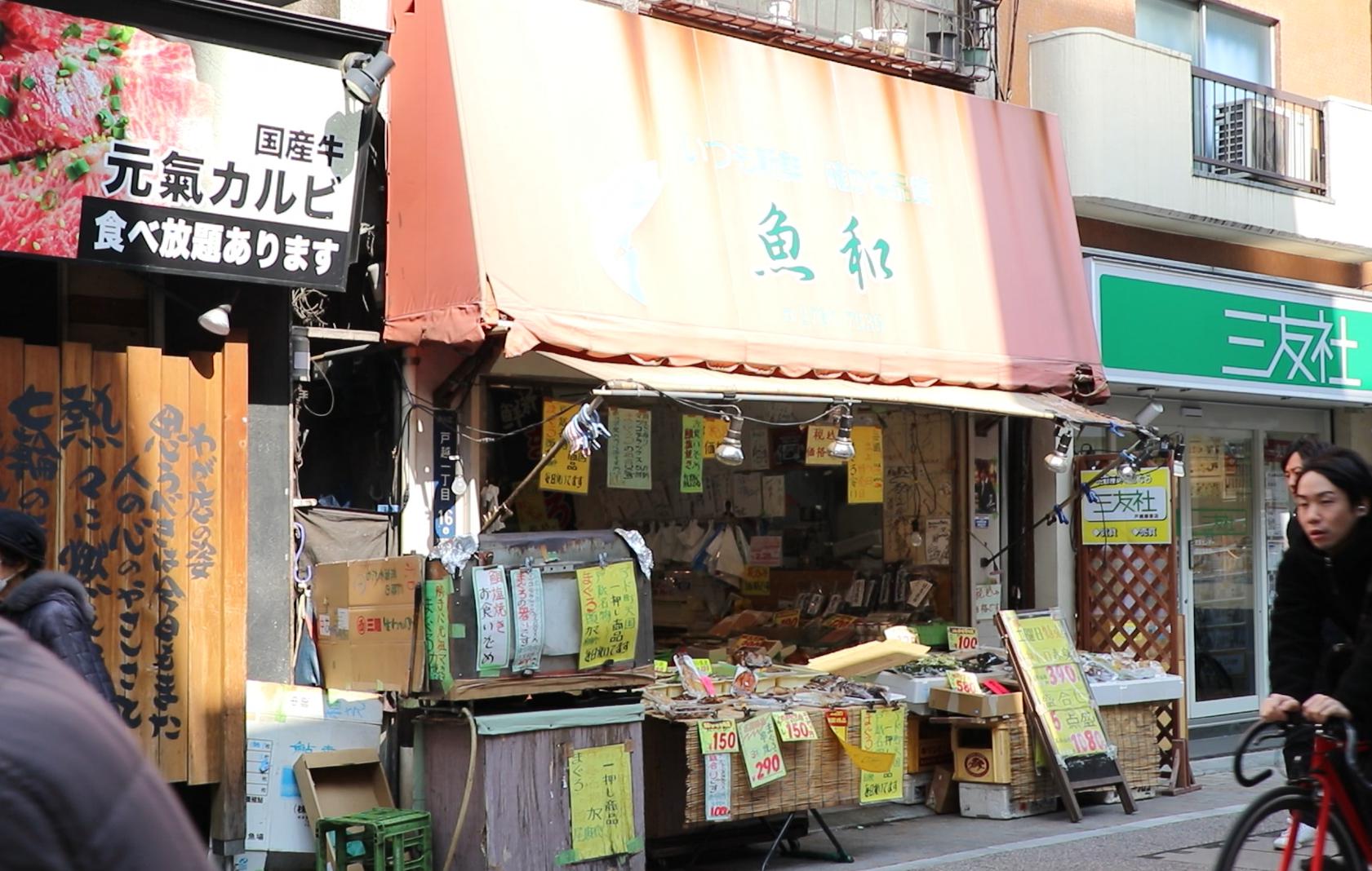Tokyo Street Food Tour fish uokazu