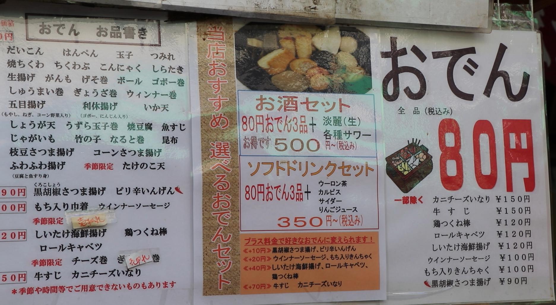 tokyo street food oden price