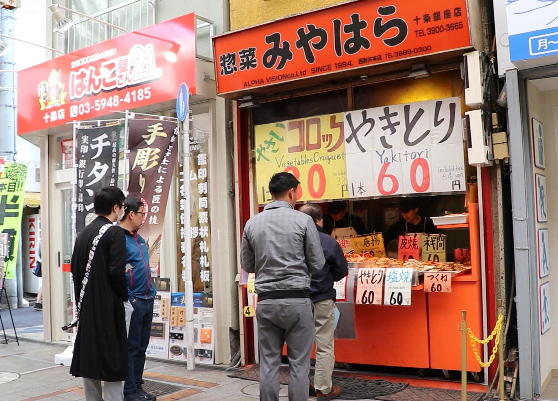 十条銀座商店街 食べ歩き グルメ