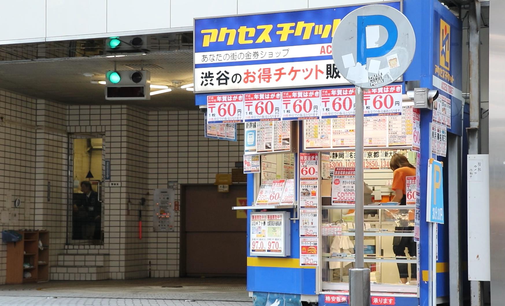 kinken shop secret of japan