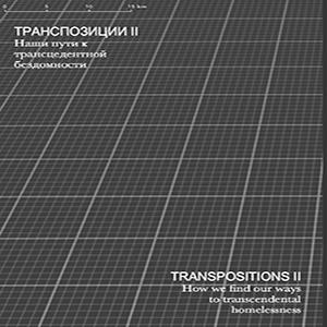 Transpositions II: Anastasia Patsey