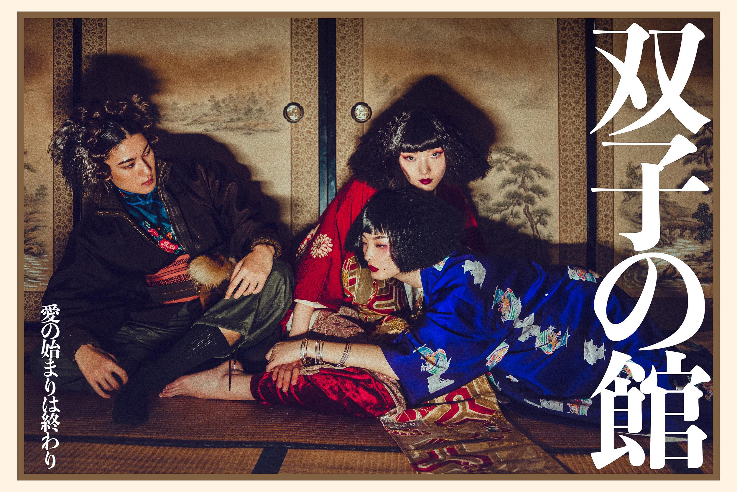 """""""Futago no Yakata"""" PHOTOGRAPHER /    view story"""