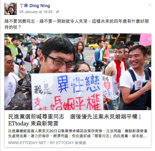 Source: Ding Ning's Facebook page.