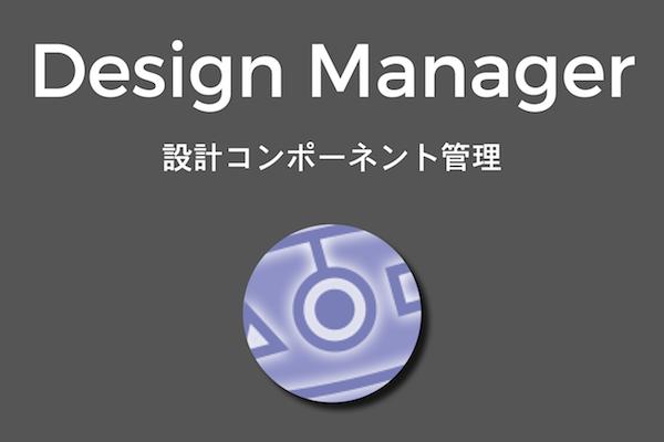 3-2_homepage-tiles_design-manager-jp.png