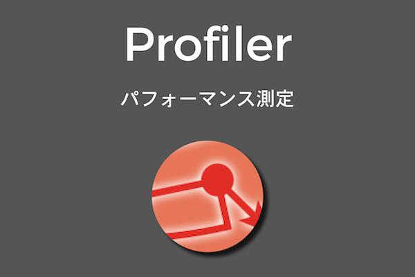 3-2_homepage-tiles_profiler-jp.png