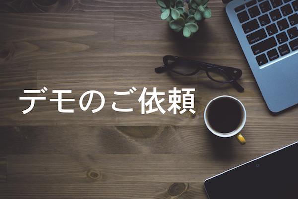 3-2_homepage-tiles_demo-jp.png