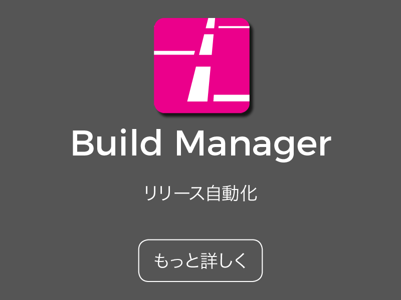 4-3_tools-tiles_Build_Manager_JP.png