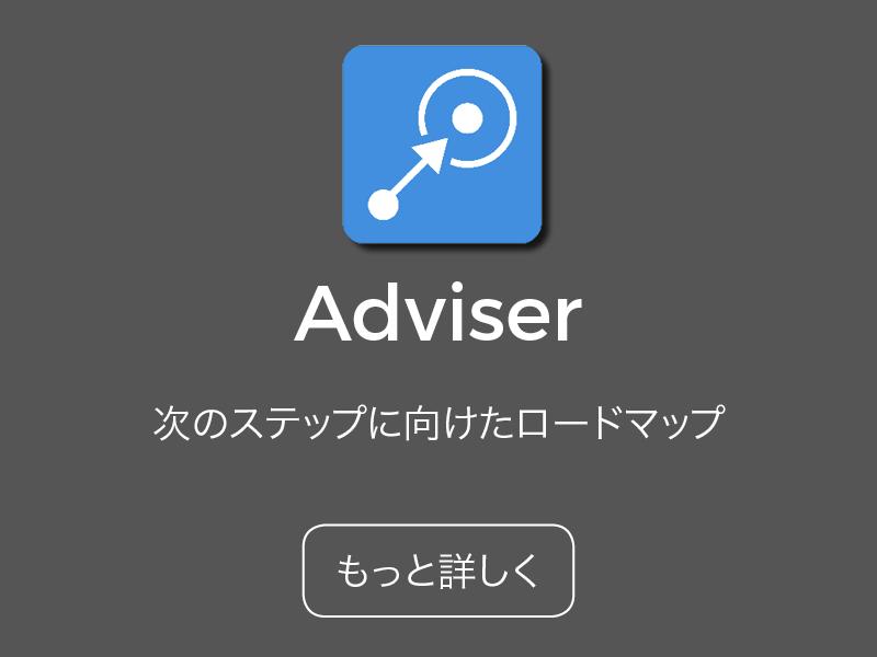 4-3_tools-tiles_Adviser_JP.png