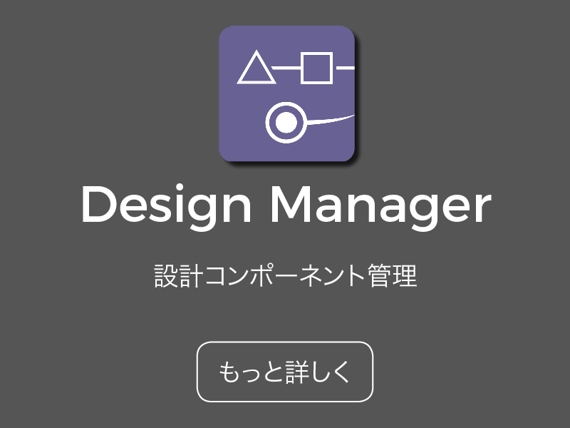 4-3_tools-tiles_Design_Manager_JP.png