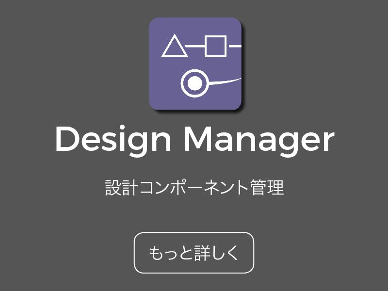 4-3_tools-tiles_Design_Manager_JP.png