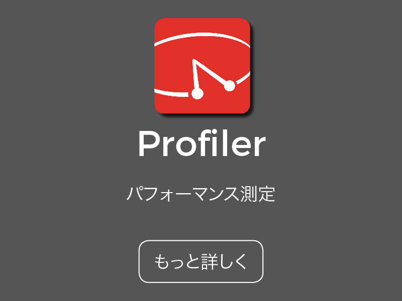 4-3_tools-tiles_Profiler_JP.png