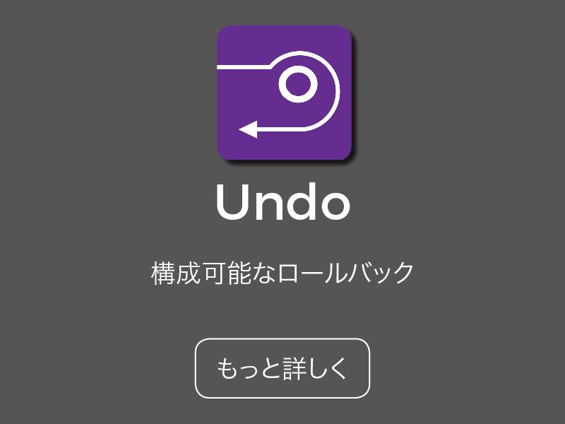 4-3_tools-tiles_Undo_JP.png