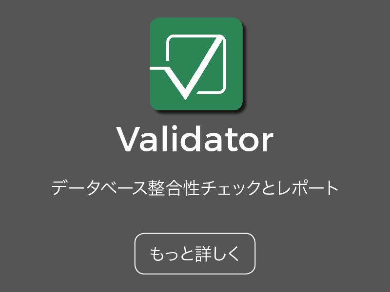 4-3_tools-tiles_Validator_JP.png