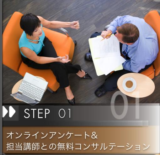 step 01 jp.png