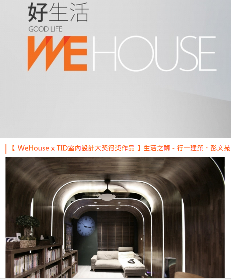 Wehouse 2016.8.18