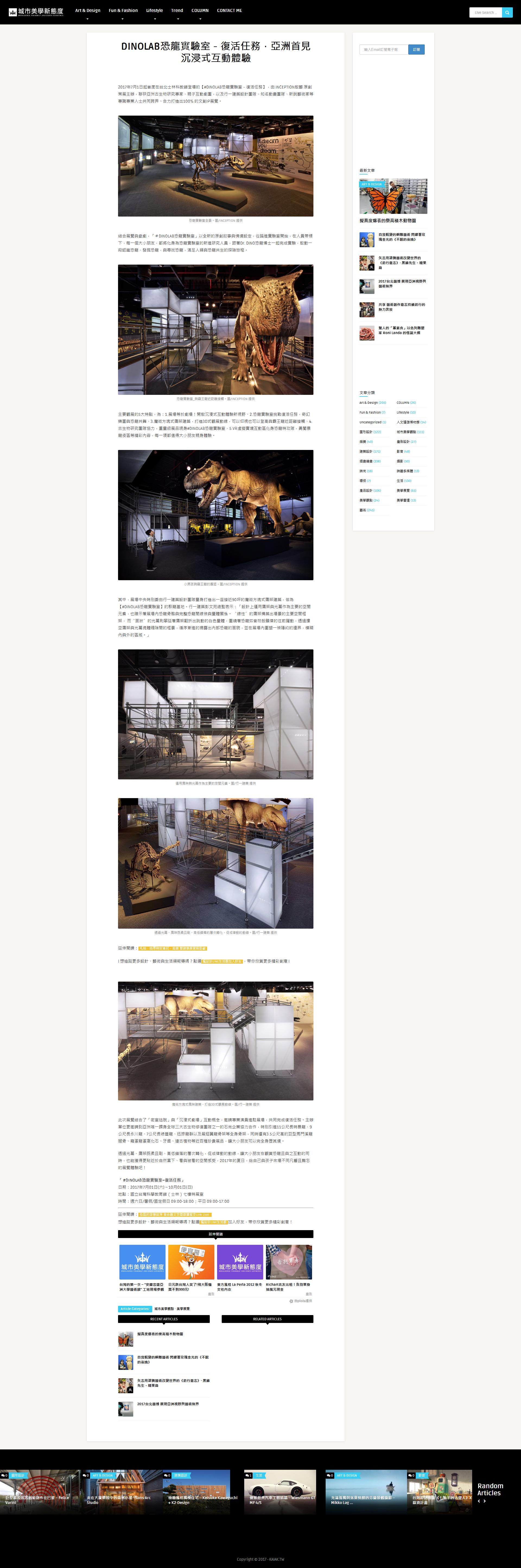 DINOLAB恐龍實驗室-復活任務,亞洲首見沉浸式互動體驗 - 城市美學新態度.png
