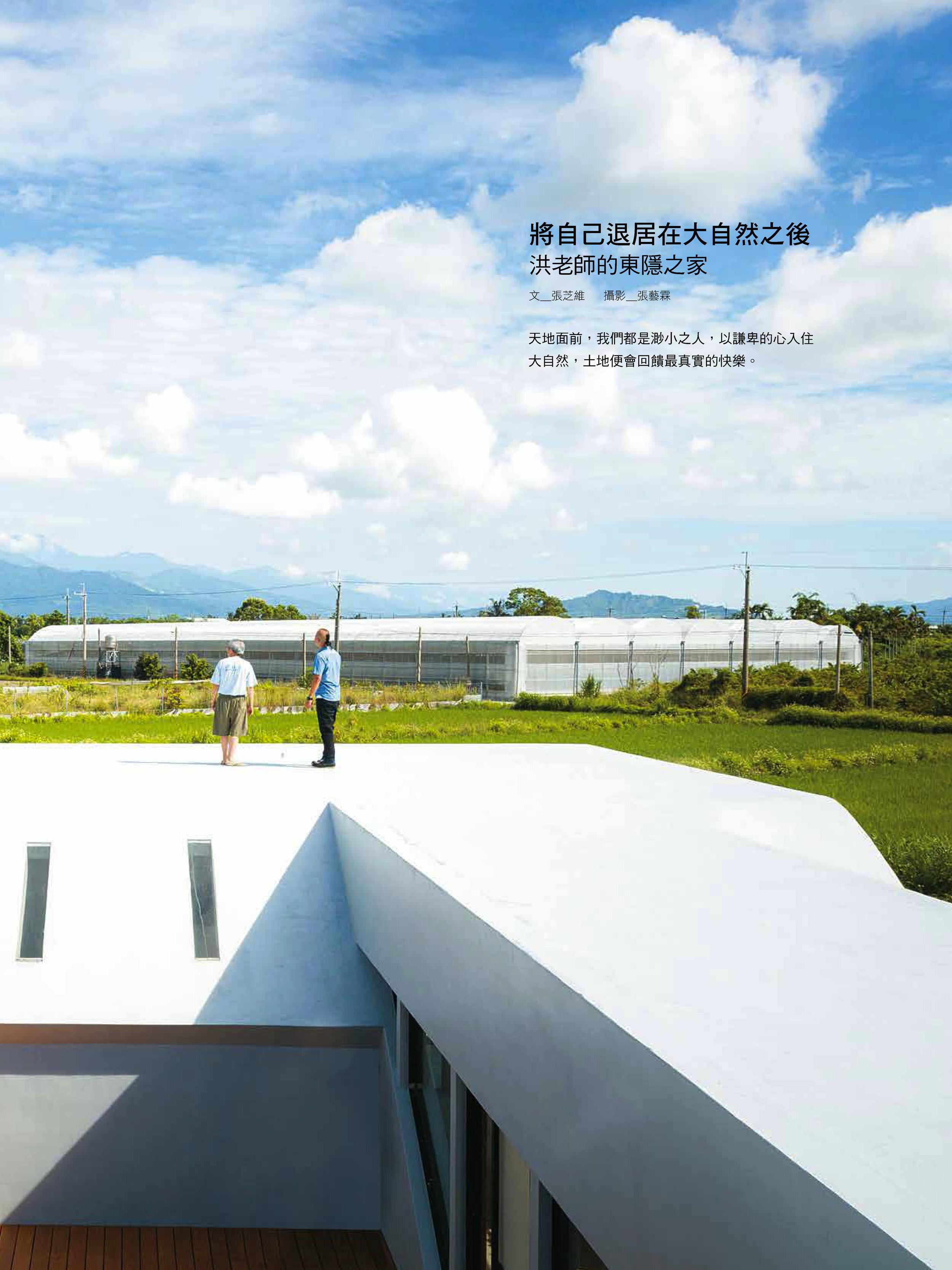Lavie_162_080-083-COVER STORY_將自己退居在大自然之後 洪老師的東隱之家_頁面_2.jpg