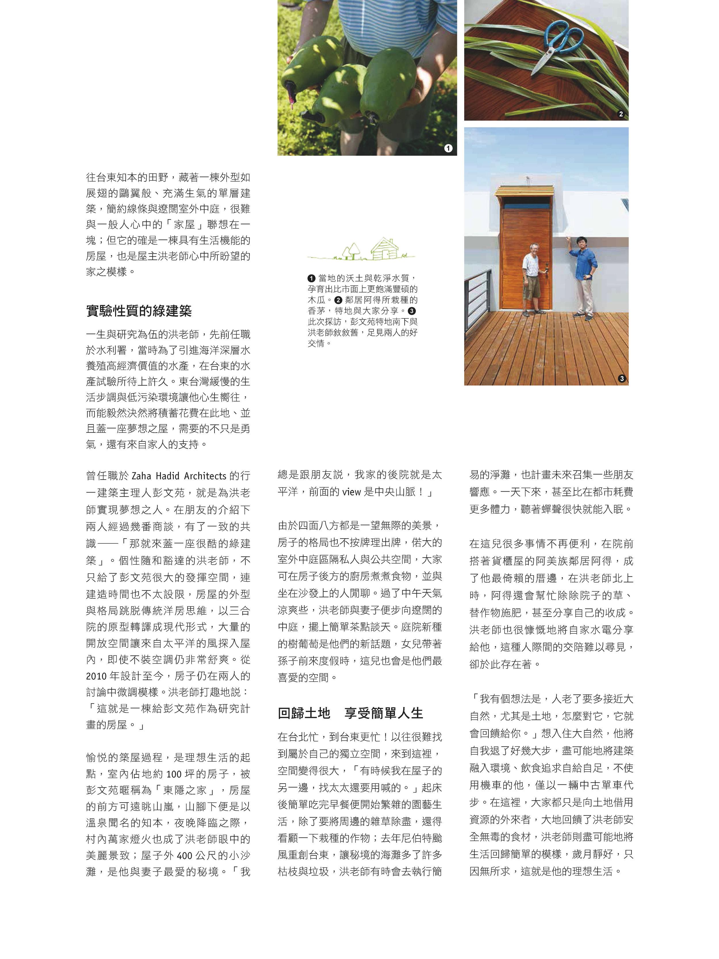 Lavie_162_080-083-COVER STORY_將自己退居在大自然之後 洪老師的東隱之家_頁面_4.jpg