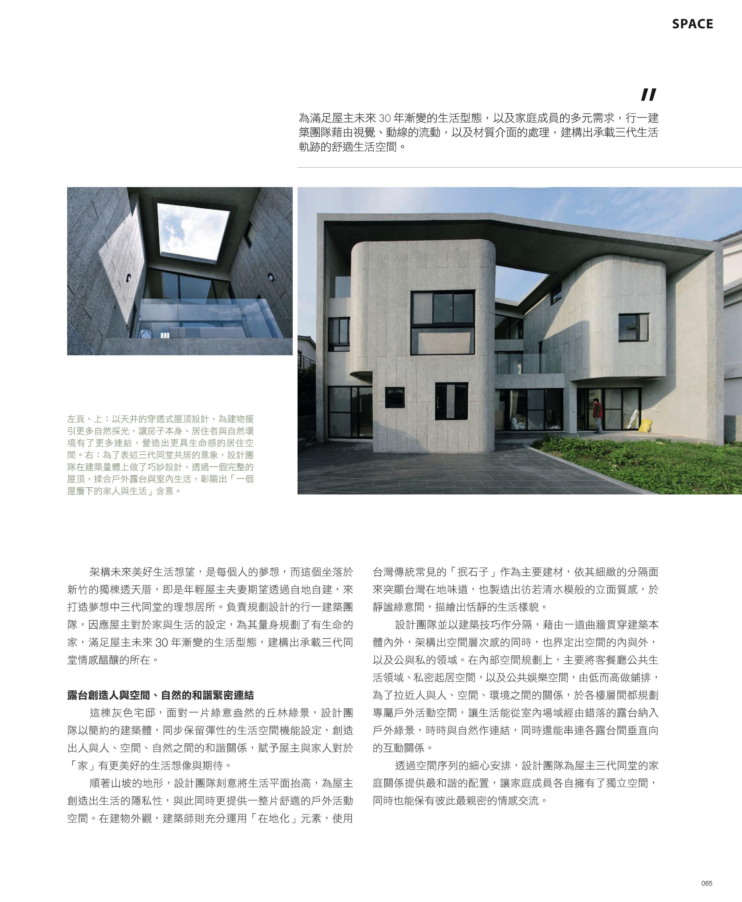 myhome201_SPACE_行一建築彭文苑建築師事務所_以空間動線、材質與自然做連結 揉合三代生活軌跡的光合之家_頁面_5.jpg