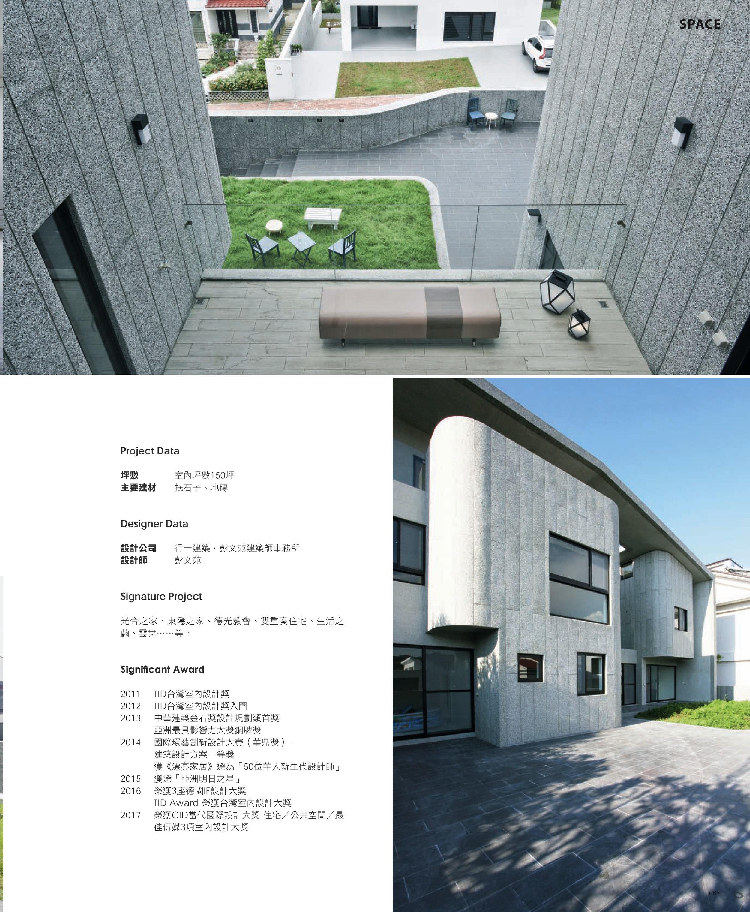 myhome201_SPACE_行一建築彭文苑建築師事務所_以空間動線、材質與自然做連結 揉合三代生活軌跡的光合之家_頁面_7.jpg