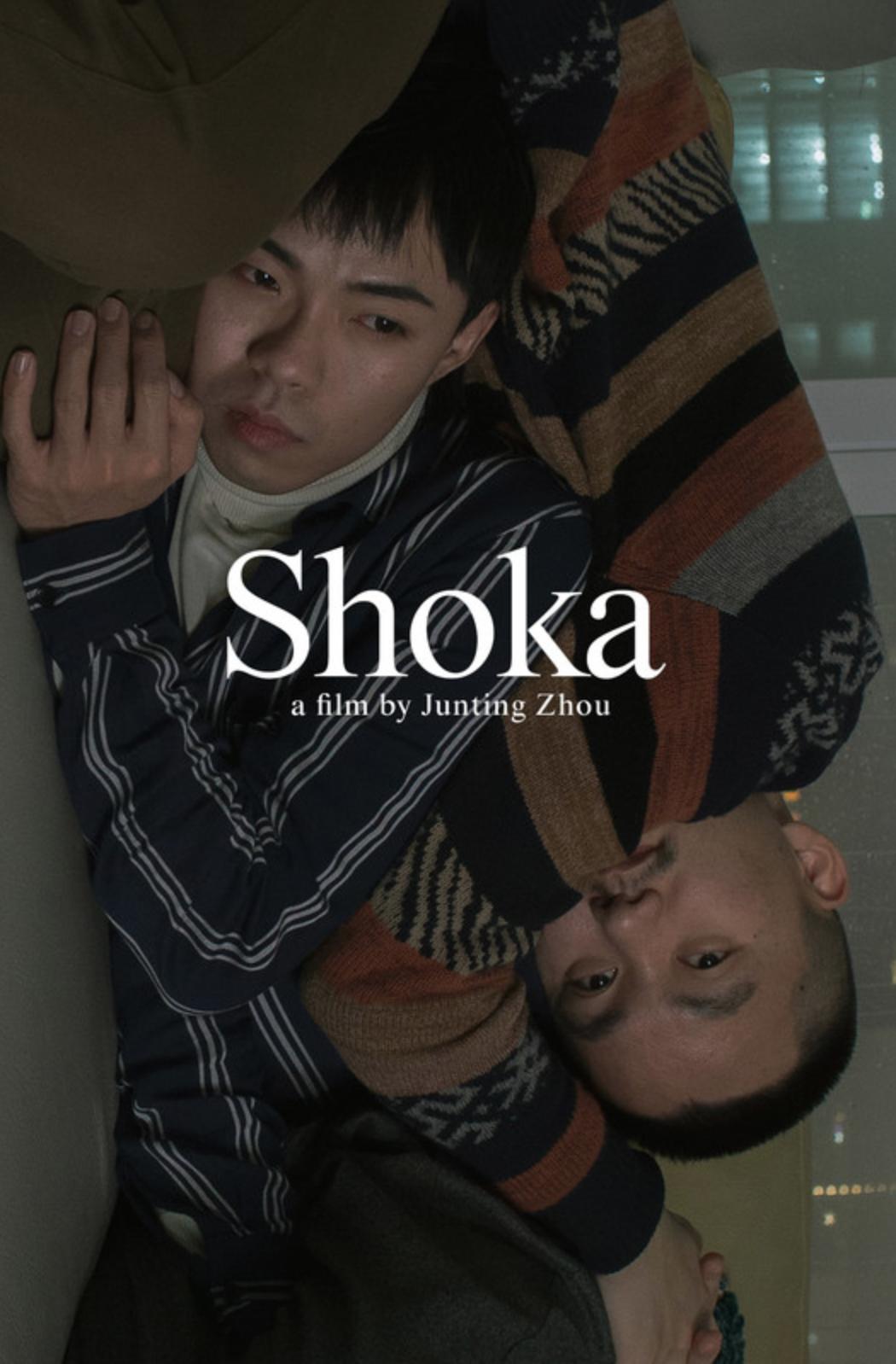 shoka_poster.png