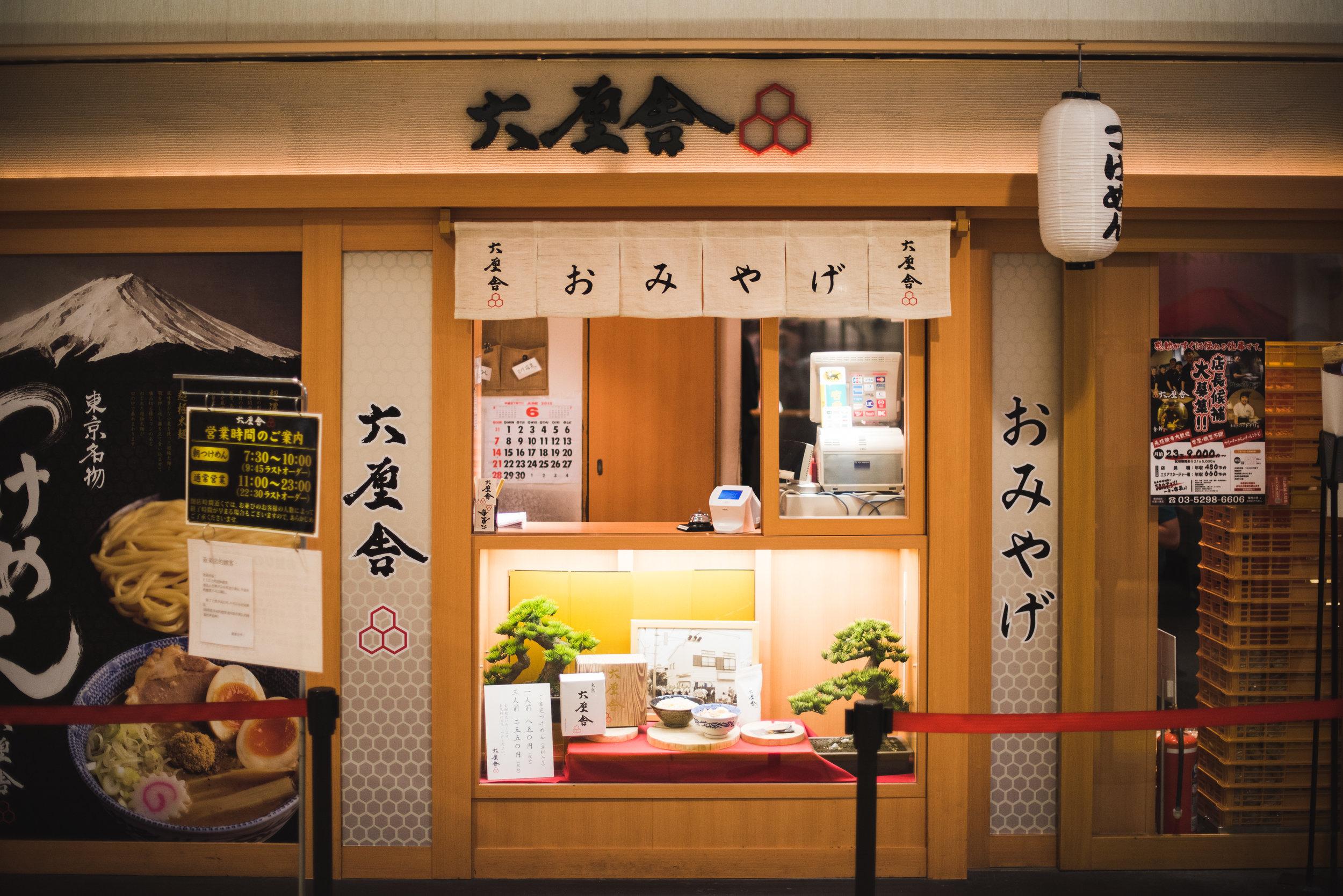 Tokyo2015-189.jpg