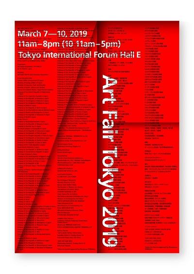 7-10 march 2019; art fair tokyo 2019; tokyo, japan; globetrotter magazine.jpg