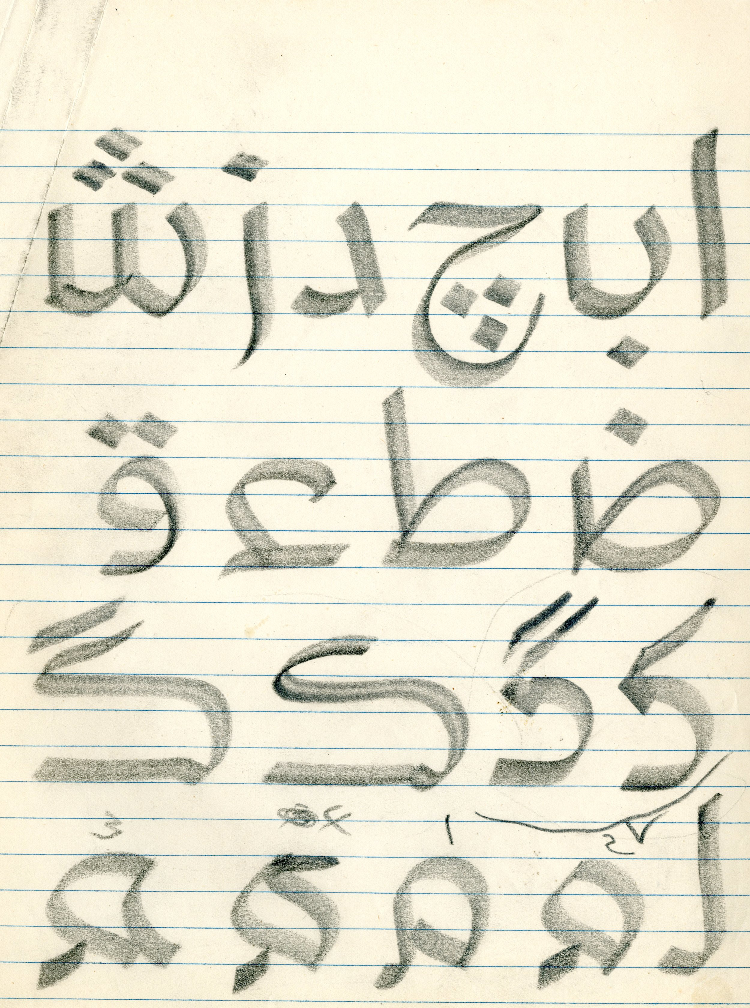 Unified Arabic work samples for IBM