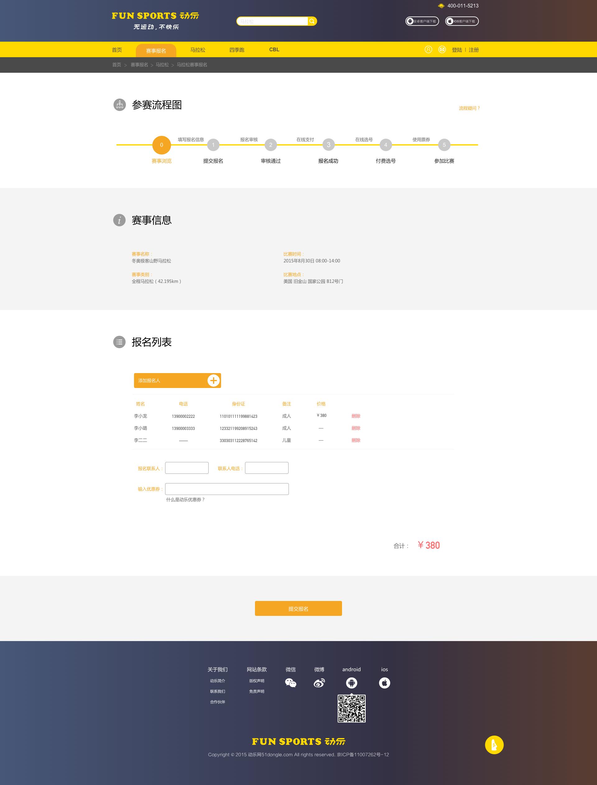 WEB-RegistrationDetail.jpg