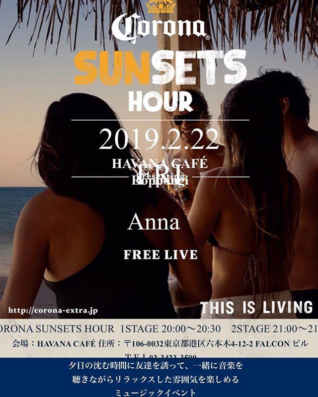 2月22日   コロナサンセットやります🤩 20時〜20時30分、 21時〜21時30分の2回の ステージになります🎶 ゲストはAnnaさんです👩 お楽しみにっ!! ・ ・ #corona#sunset#friday#music#bar#コロナ#コロナサンセット#メキシカン#ハバナカフェ#roppongi#havanacafe