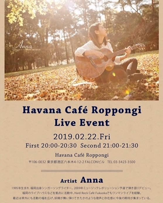 来週22日金曜日は コロナサンセットday☺️ Annaさんがスペシャルライブを してくれます🎶 お楽しみに〜〜!!!!🍻 #live#event#ライブ#イベント#音楽#corona#friday#メキシカン#mexicanfood#havanacafe#ハバナカフェ#roppongi#六本木