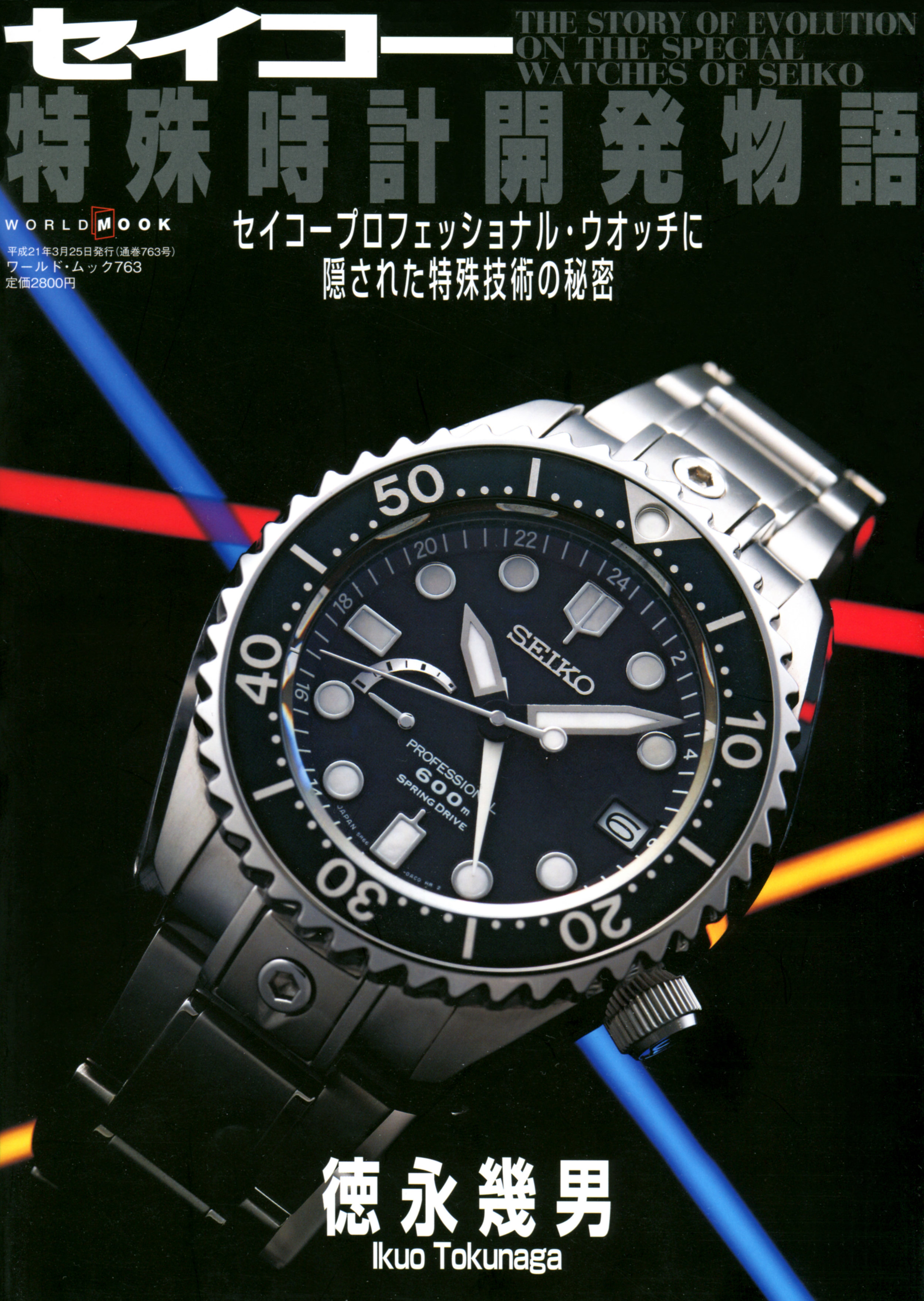 Cover - The Story of Evolution on the Special Watches of Seiko