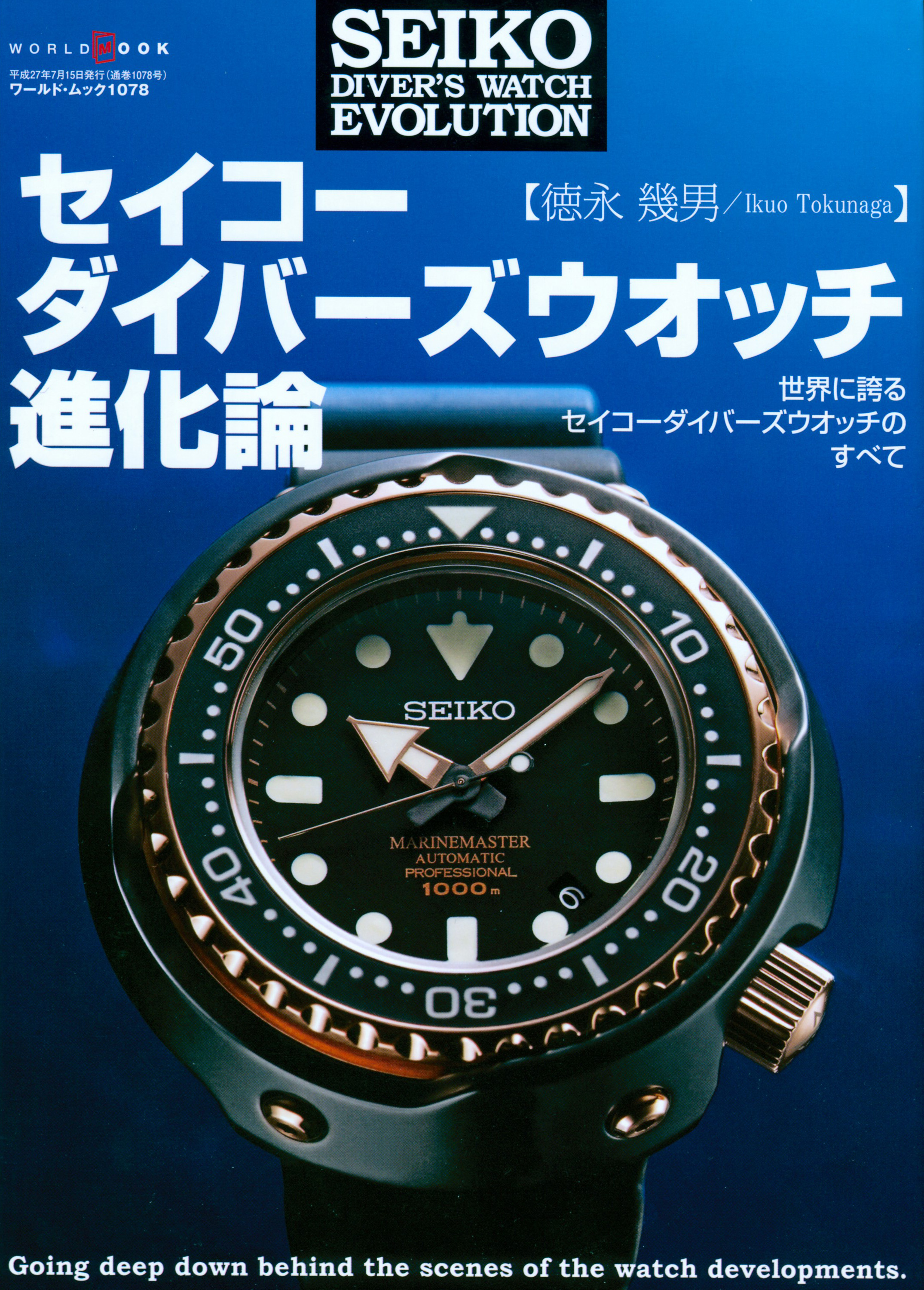 Cover - Seiko Divers Watch Evolution