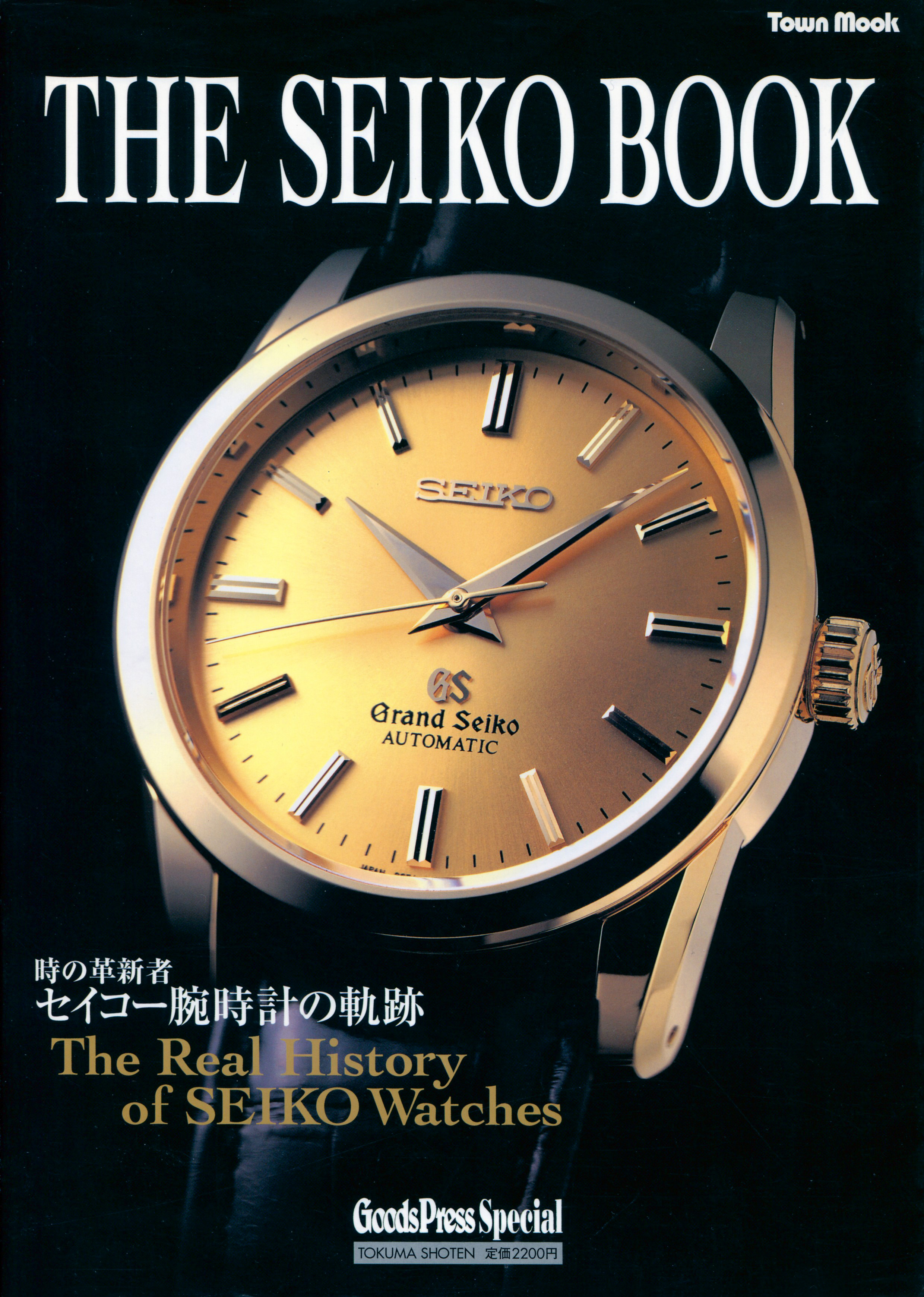 Cover - The Seiko Book – The Real History of Seiko Watches