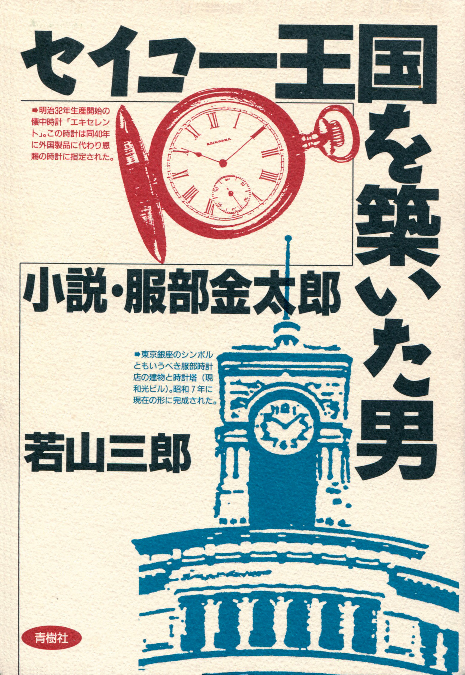 Cover - Kintaro Hattori - The Man Who Built a Kingdom Seiko