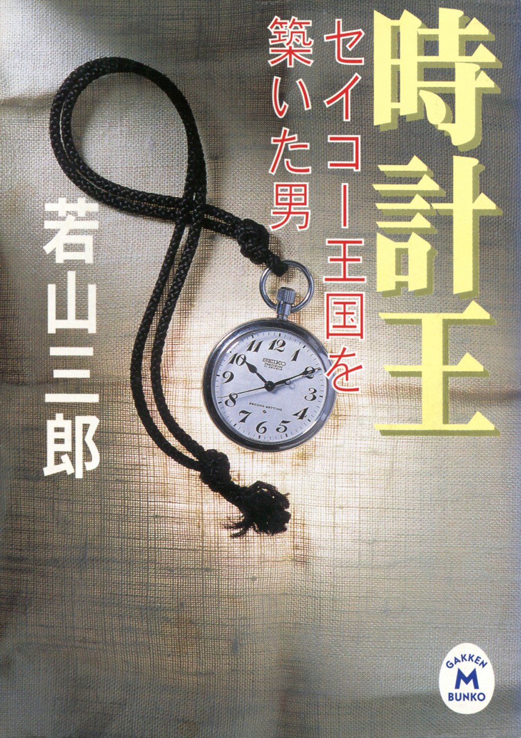 Cover - Watch King - The Man Who Built a Kingdom Seiko