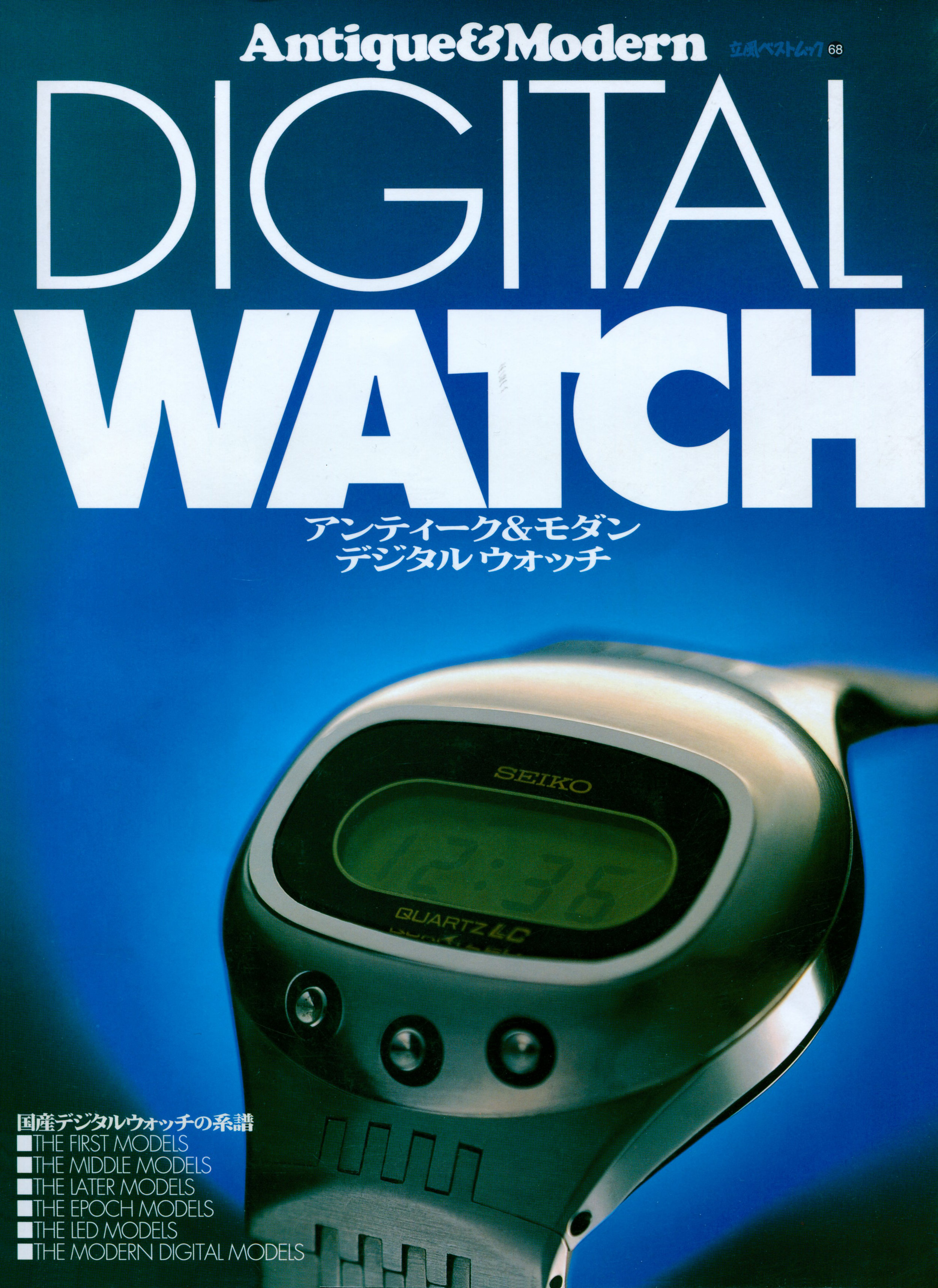 Cover - Antique and Modern Digital Watch