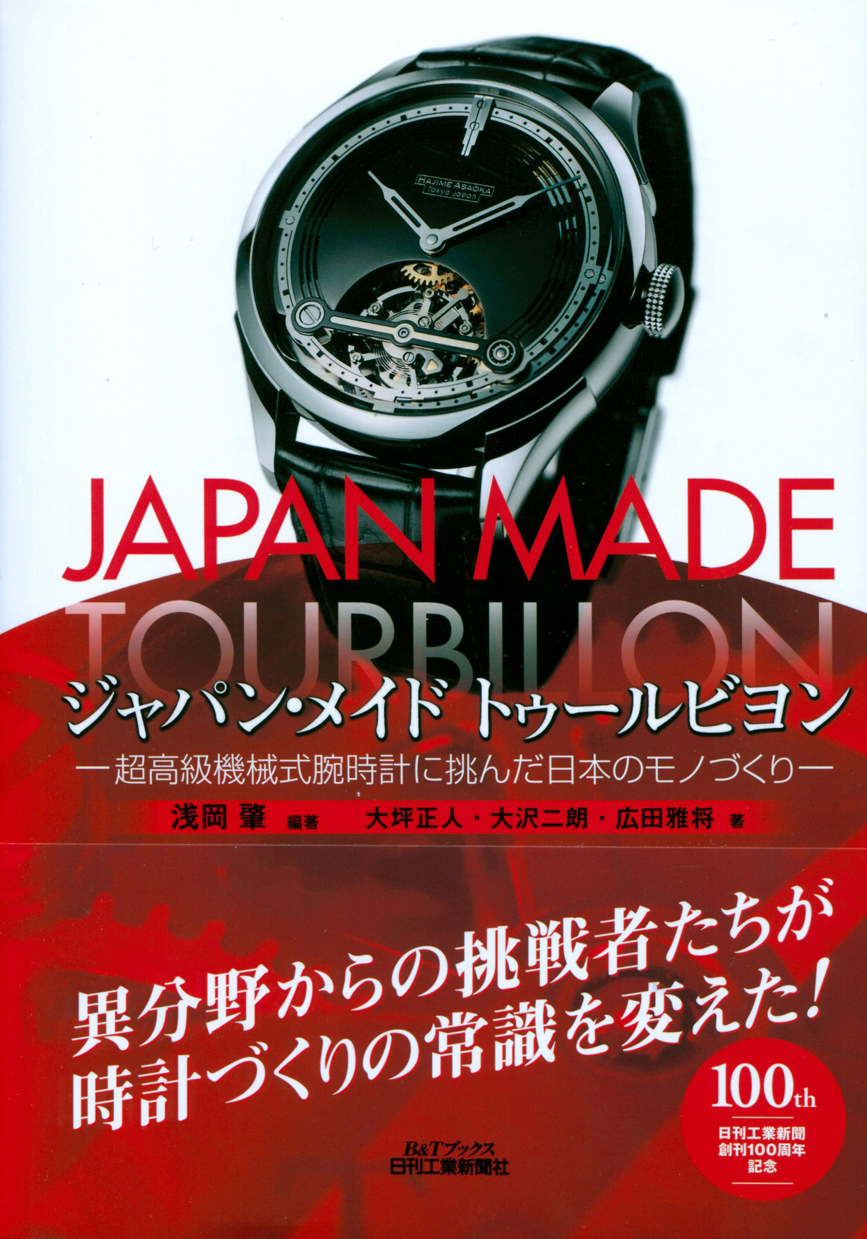 Cover - Japan Made Tourbillon