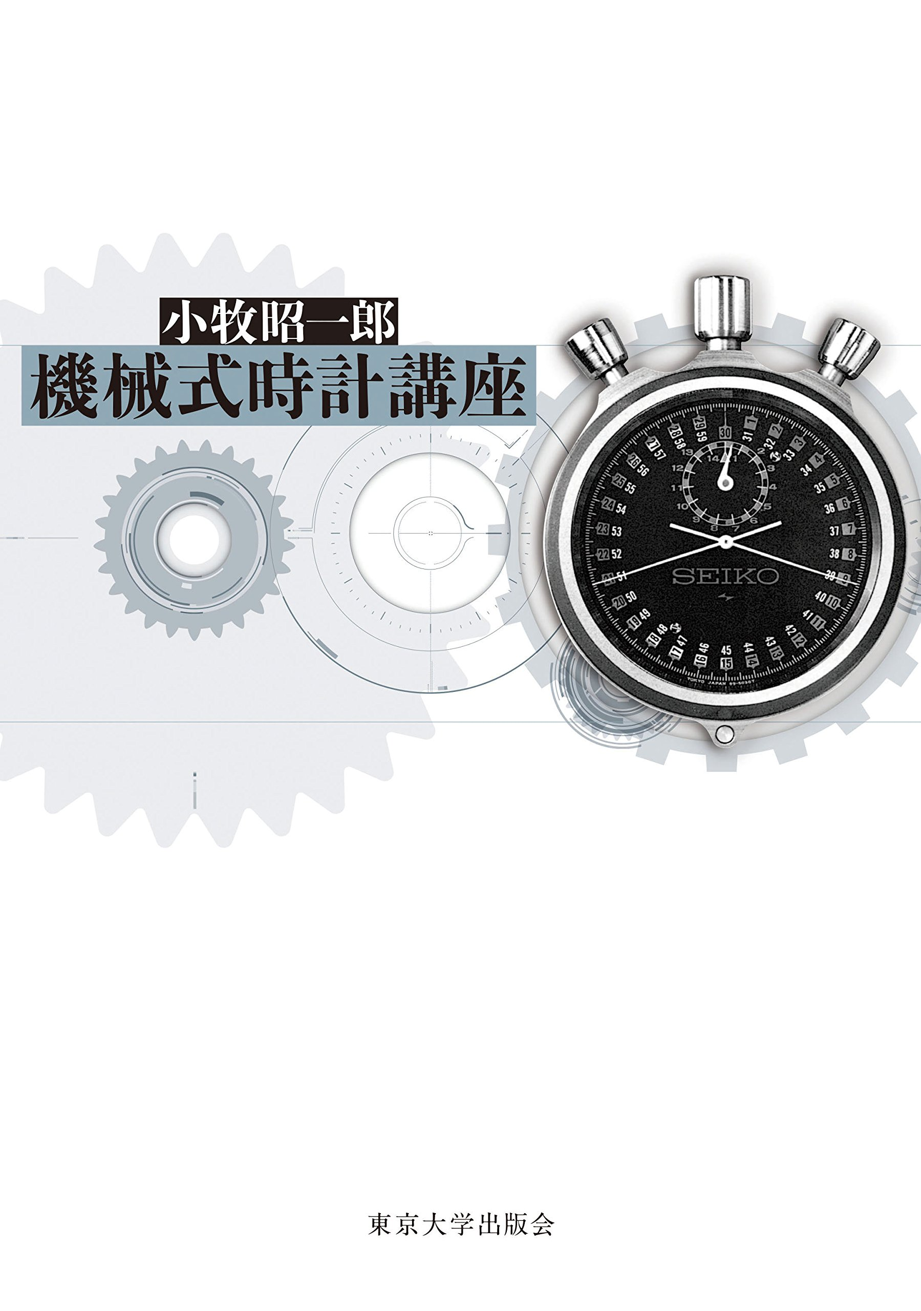 Cover - Mechanical Watch Course