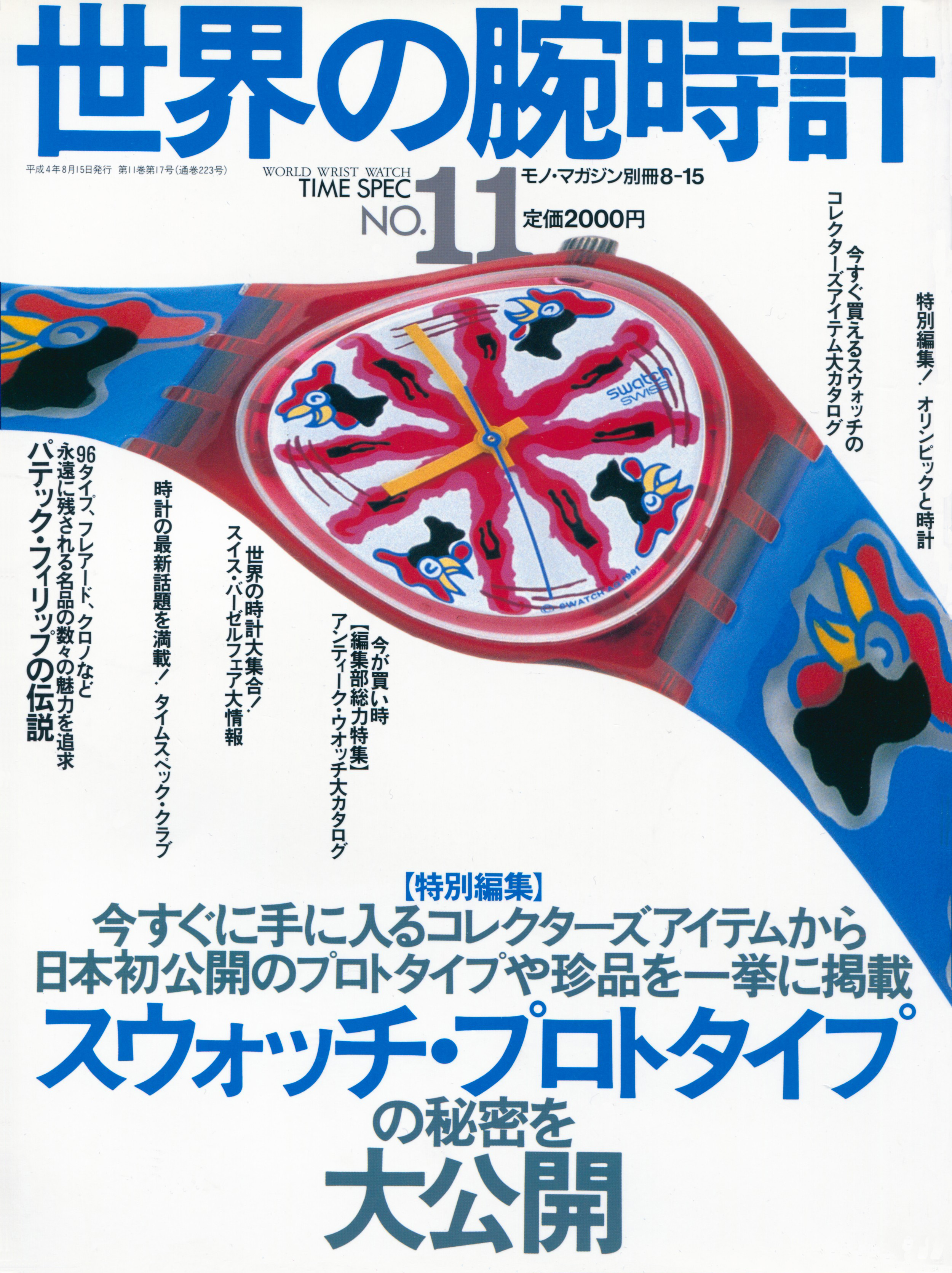 Cover - World Wrist Watch Time Spec No.11