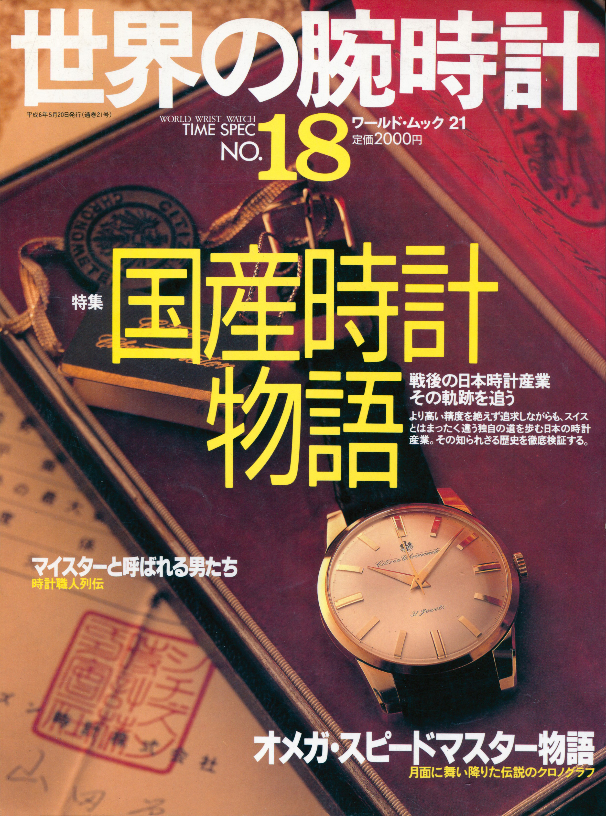 Cover -World Wrist Watch Time Spec No. 18
