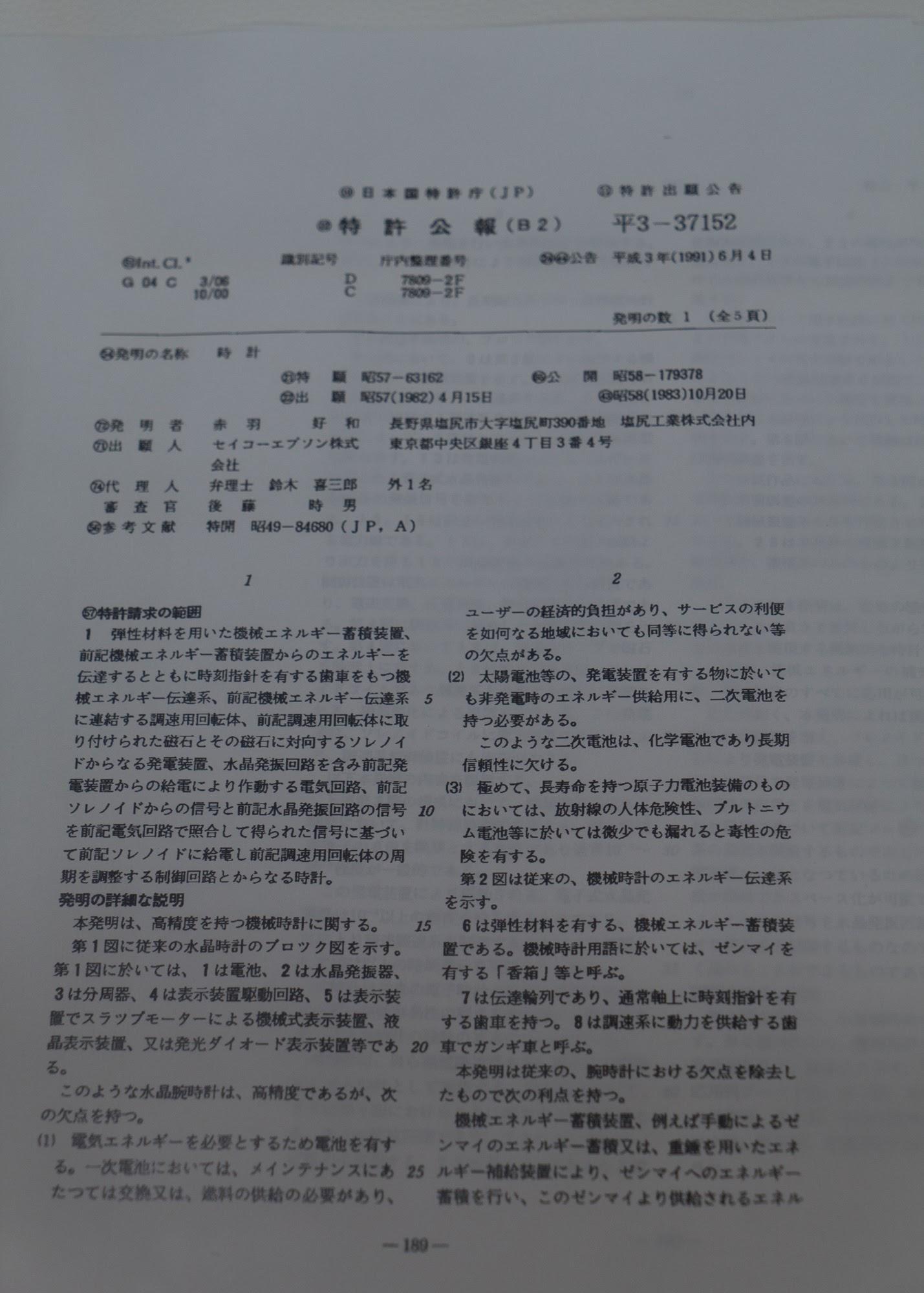 1984 Patent
