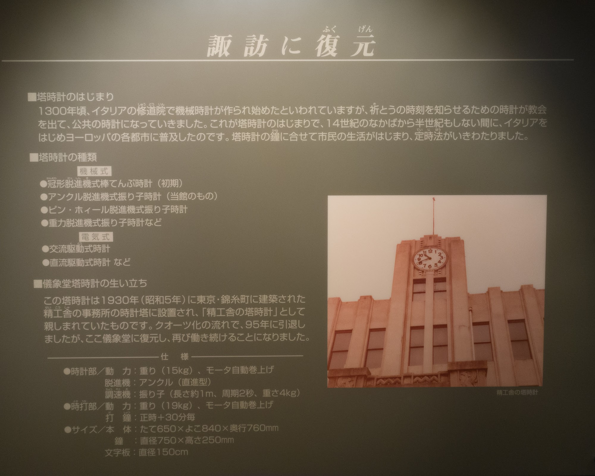 Clock Tower Sign