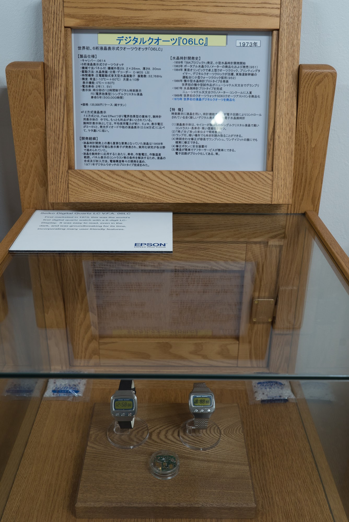 06LC 6-Digit LCD