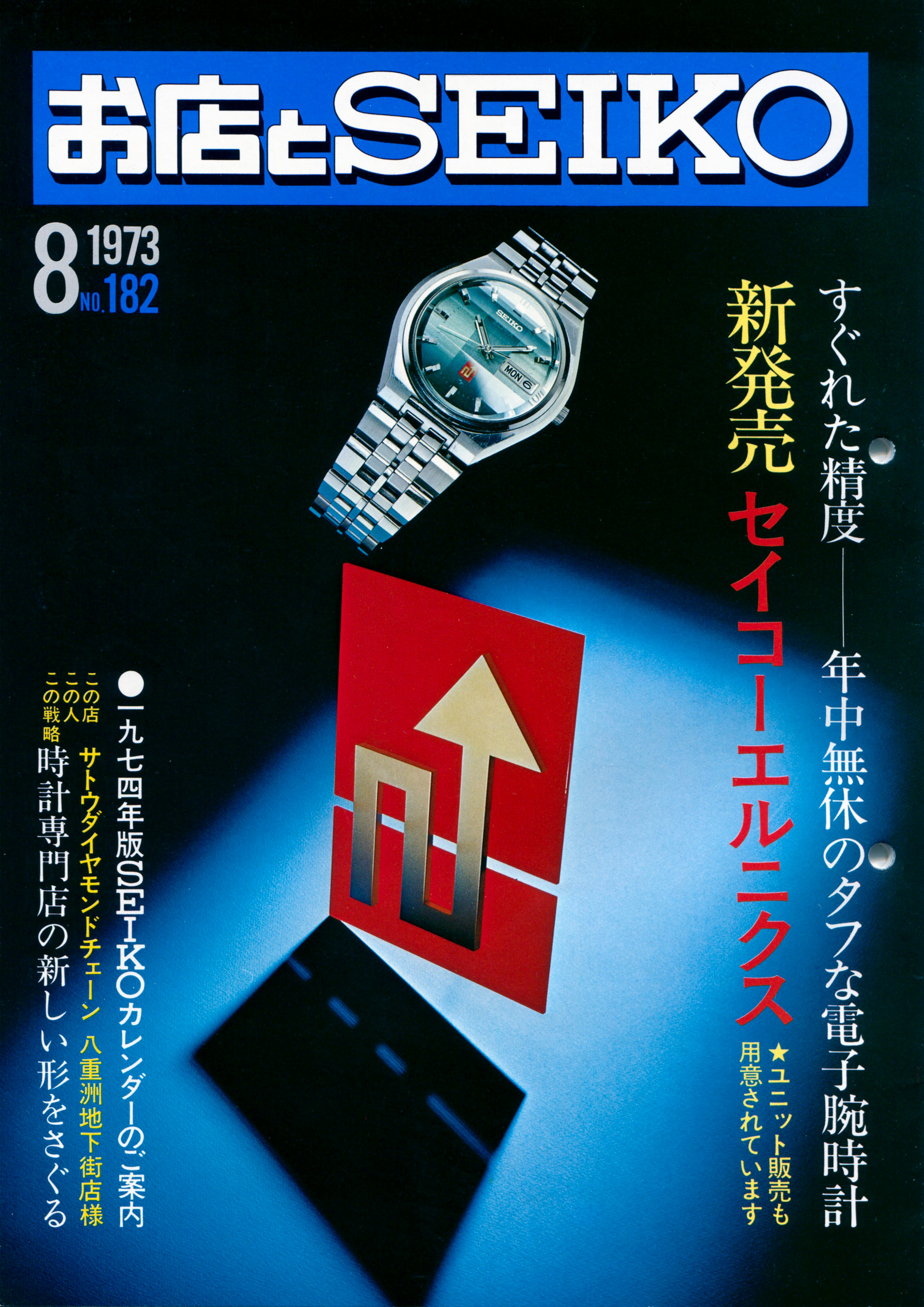 Seiko News 1973-8 No. 182